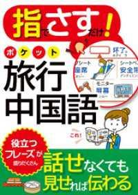 紀伊國屋書店BookWebで買える「指でさすだけ! ポケット旅行中国語」の画像です。価格は486円になります。