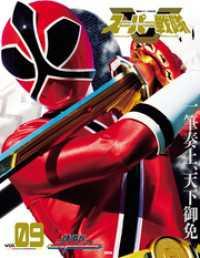 スーパー戦隊 Official Mook 21世紀 vol.9 侍戦隊シンケンジ