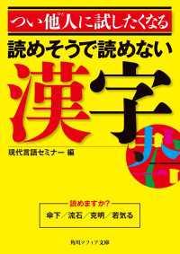 つい他人に試したくなる 読めそうで読めない漢字
