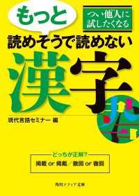 つい他人に試したくなる もっと読めそうで読めない漢字