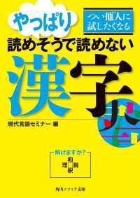 つい他人に試したくなる やっぱり読めそうで読めない漢字