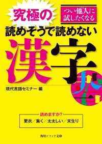 つい他人に試したくなる 究極の読めそうで読めない漢字