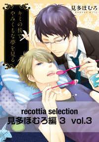 recottia selection 見多ほむろ編3 vol.3