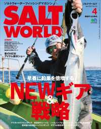 SALT WORLD - 2017年4月号 Vol.123
