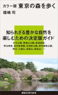 紀伊國屋書店BookWebで買える「カラー版 東京の森を歩く」の画像です。価格は972円になります。