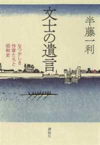 文士の遺言 なつかしき作家たちと昭和史
