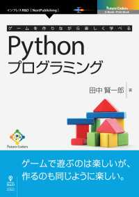 ゲームを作りながら楽しく学べるPythonプログラミング