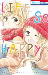 LIFE SO HAPPY 1巻
