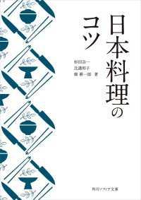 紀伊國屋書店BookWebで買える「日本料理のコツ」の画像です。価格は1,036円になります。