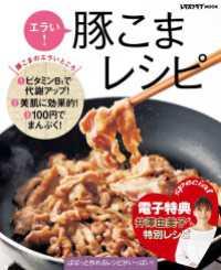 【電子特典レシピ付き】エラい! 豚こまレシピ
