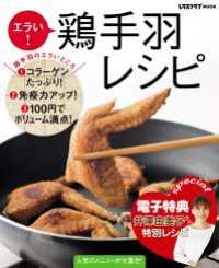 【電子特典レシピ付き】エラい! 鶏手羽レシピ