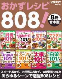 【8冊合本版】おかずレシピ808!