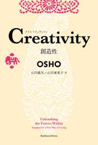 Creativity 創造性