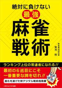 紀伊國屋書店BookWebで買える「絶対に負けない最強麻雀戦術?進化を遂げた新デジタル戦術指南書?」の画像です。価格は648円になります。