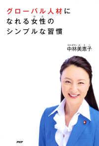 グローバル人材になれる女性(ひと)のシンプルな習慣