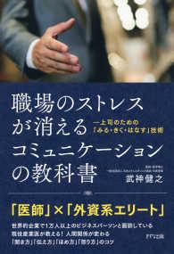 職場のストレスが消える コミュニケーションの教科書(きずな出版) 上司のための「みる・きく・はなす」技術