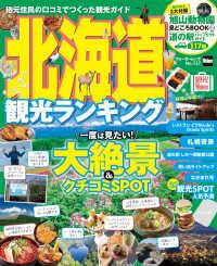 北海道観光ランキング