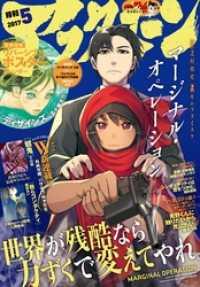 紀伊國屋書店BookWebで買える「アフタヌーン 2017年5月号[2017年3月25日発売]」の画像です。価格は699円になります。