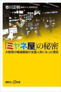「ミヤネ屋」の秘密 大阪発の報道番組が全国人気になった理由