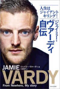 紀伊國屋書店BookWebで買える「ジェイミー・ヴァーディ自伝」の画像です。価格は1,944円になります。
