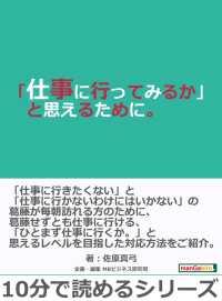 紀伊國屋書店BookWebで買える「「仕事に行ってみるか」と思えるために。」の画像です。価格は322円になります。