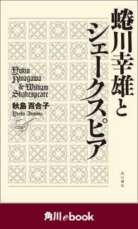 蜷川幸雄とシェークスピア (角...