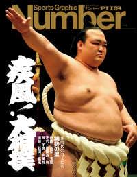 疾風! 大相撲 新時代の力士たち