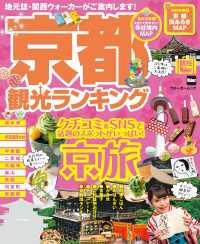 紀伊國屋書店BookWebで買える「京都観光ランキング」の画像です。価格は734円になります。