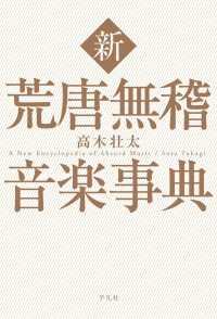 紀伊國屋書店BookWebで買える「新 荒唐無稽音楽事典」の画像です。価格は1,123円になります。