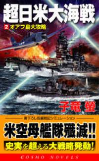 第二次ミッドウェー海戦の画像