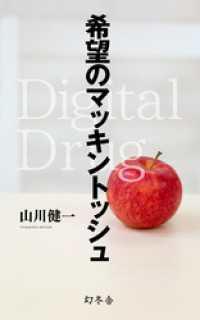 希望のマッキントッシュ Digital Drug