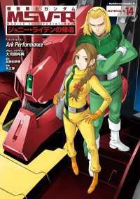 機動戦士ガンダム MSV-R ジョニー・ライデンの帰還(14)