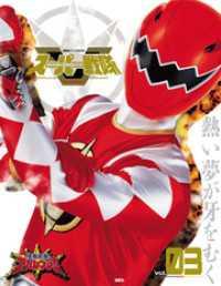 スーパー戦隊 Official Mook 21世紀 vol.3 爆竜戦隊アバレン