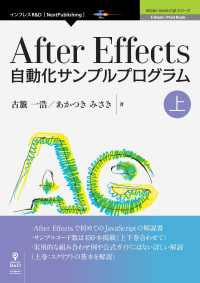 After Effects自動化サンプルプログラム 上