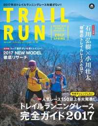 マウンテンスポーツマガジン トレイルラン2017春号