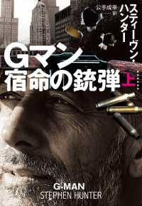 紀伊國屋書店BookWebで買える「Gマン 宿命の銃弾(上)」の画像です。価格は799円になります。