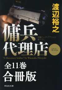 傭兵代理店(全11巻)合冊版
