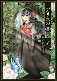 アリスの楽園 1巻