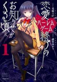 恋愛ハーレムゲーム終了のお知らせがくる頃に(1)