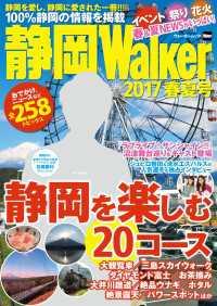 静岡Walker2017春夏号