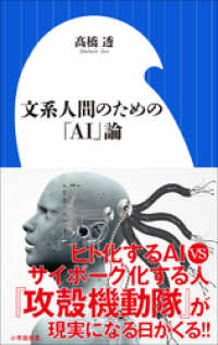 文系人間のための「AI」論
