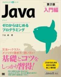 Java 第2版 入門編 ゼロからはじめるプログラミング