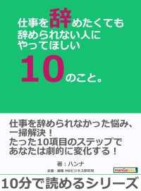 紀伊國屋書店BookWebで買える「仕事を辞めたくても辞められない人にやってほしい10のこと。」の画像です。価格は322円になります。