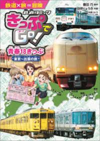紀伊國屋書店BookWebで買える「きっぷでGo! 青春18きっぷ 東京?出雲の旅」の画像です。価格は1,080円になります。