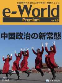 紀伊國屋書店BookWebで買える「e?World Premium」の画像です。価格は432円になります。