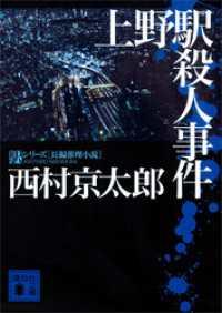 (92) 上野駅殺人事件