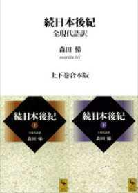 続日本後紀 全現代語訳 上下巻合本版