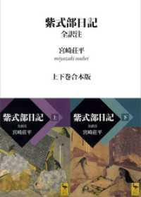 紫式部日記 全訳注 上下巻合本版