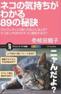 ネコの気持ちがわかる89の秘訣 「カッカッカッ」と鳴くのはどんなとき?ネコは人やほかのネコに嫉妬するの?