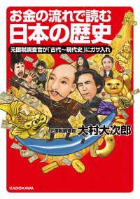 お金の流れで読む日本の歴史 元国税調査官が「古代~現代史」にガサ入れ